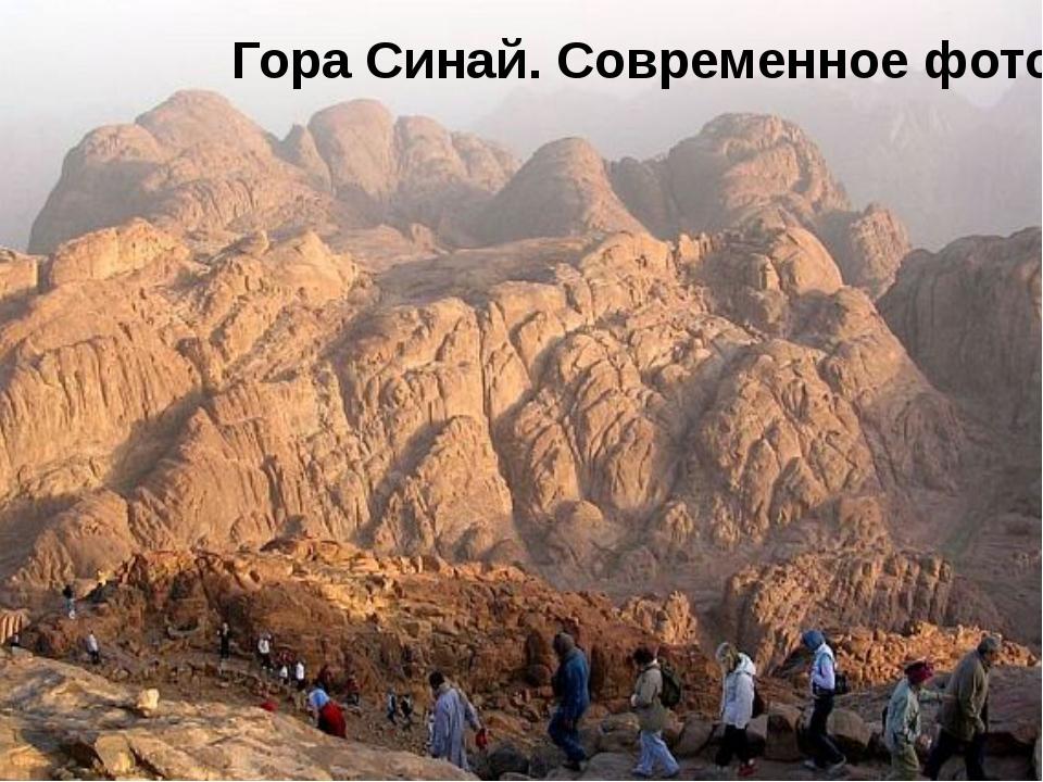 Гора Синай. Современное фото