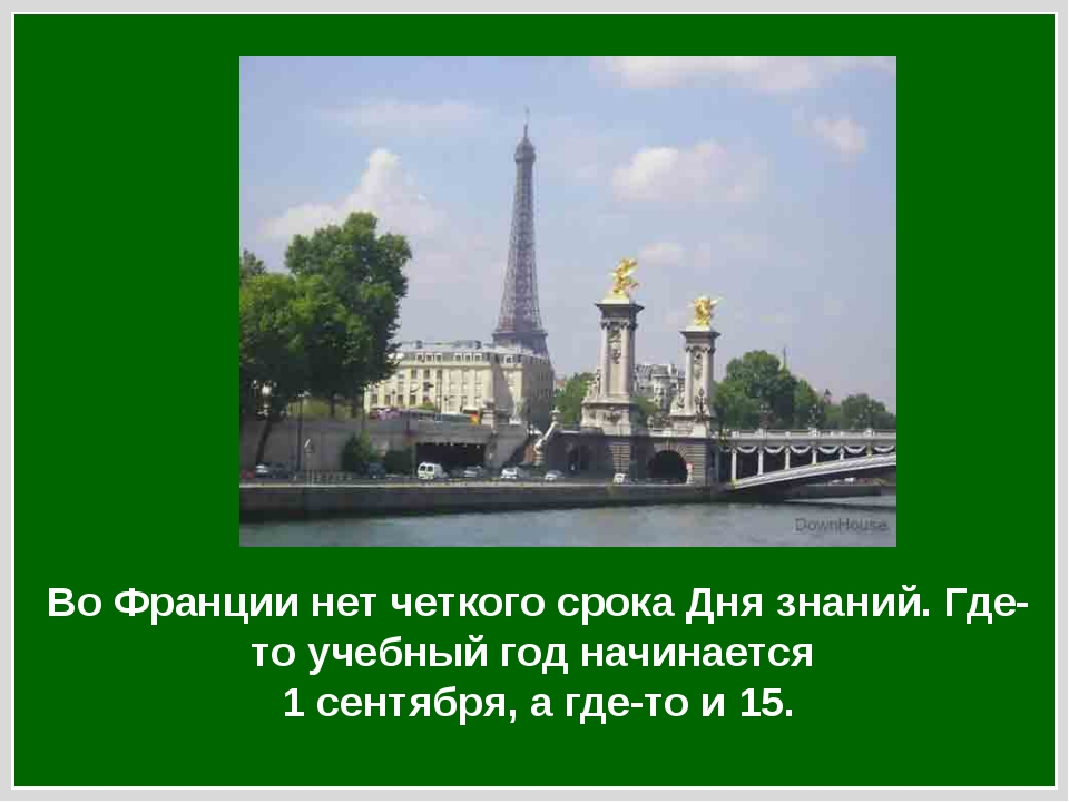 Во Франции нет четкого срока Дня знаний. Где-то учебный год начинается 1 сен...