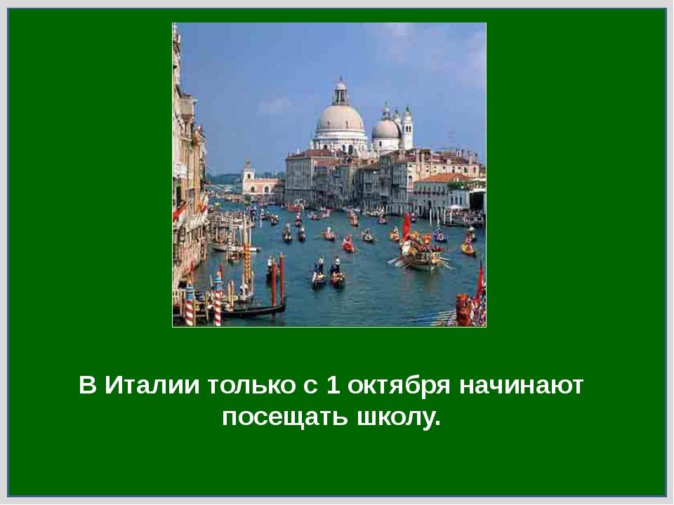 В Италии только с 1 октября начинают посещать школу.