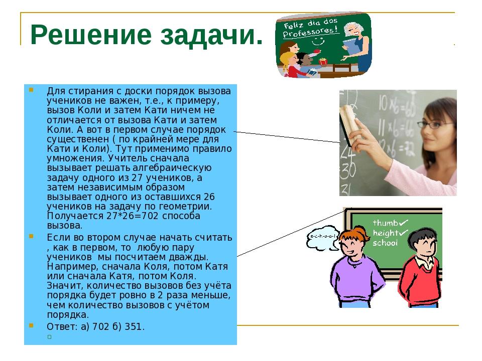Решение задачи. Для стирания с доски порядок вызова учеников не важен, т.е.,...