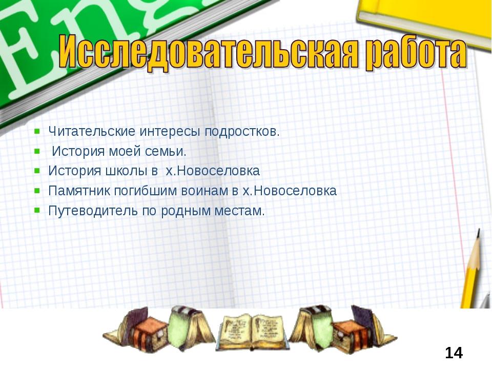 Читательские интересы подростков. История моей семьи. История школы в х.Ново...