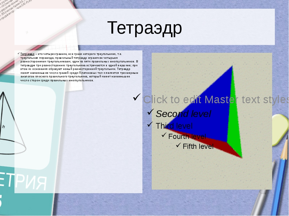 Тетраэдр Тетраэдр–это четырехгранник, все грани которого треугольники, т.е....