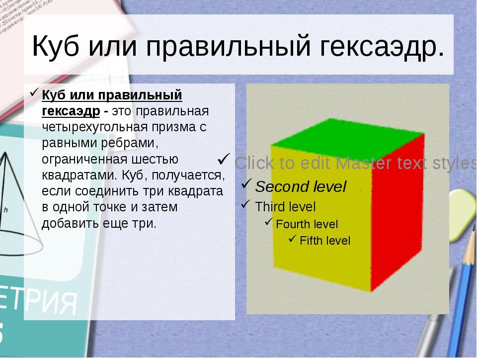 Куб или правильный гексаэдр. Куб или правильный гексаэдр-это правильная чет...