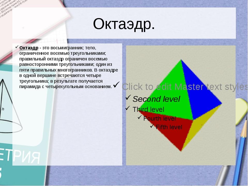 Октаэдр. Октаэдр-это восьмигранник; тело, ограниченное восемью треугольника...