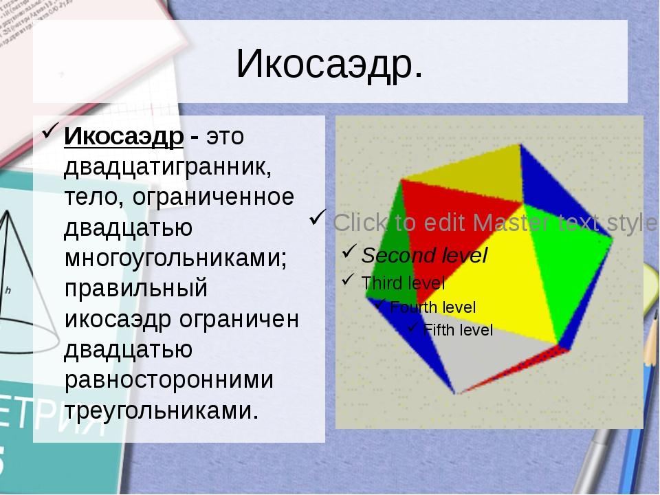 Икосаэдр. Икосаэдр-это двадцатигранник, тело, ограниченное двадцатью многоу...