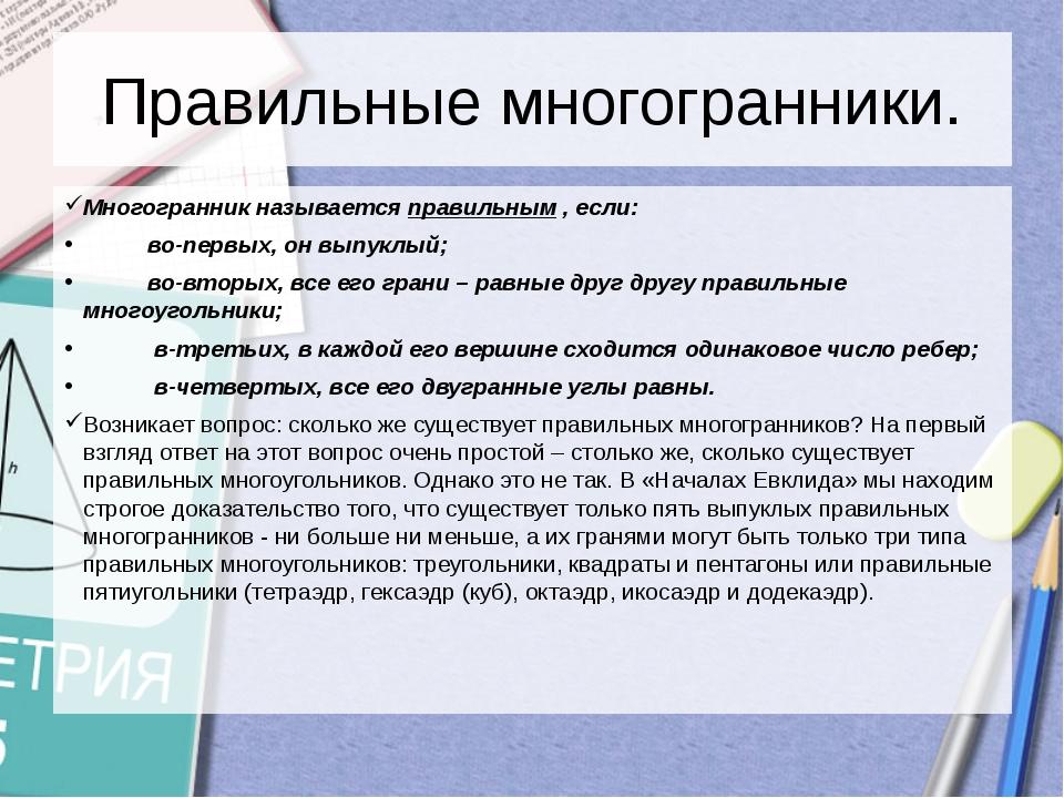 Литература. 1. Учебник. Л.С. Атанасян, В.Ф. Бутузов, С.Б. Кадомцев и др. Геом...