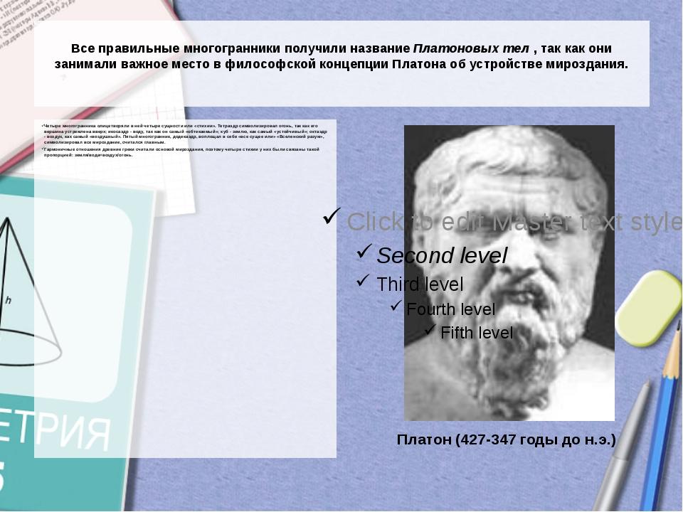 Все правильные многогранники получили названиеПлатоновых тел, так как они з...