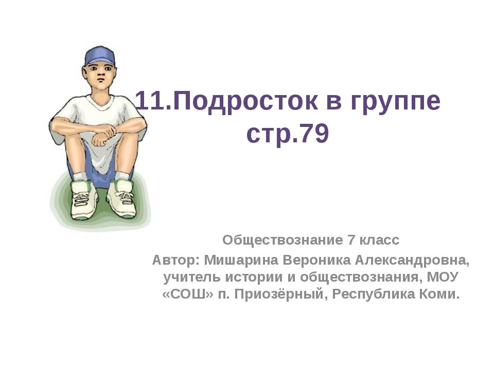 Обществознание 7 класс Автор: Мишарина Вероника Александровна, учитель истори...