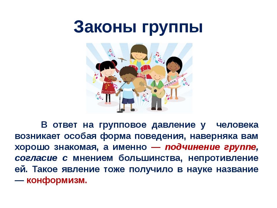 Законы группы В ответ на групповое давление у человека возникает особая форма...