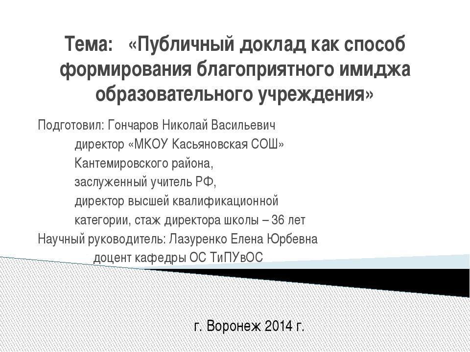 Тема: «Публичный доклад как способ формирования благоприятного имиджа образов...