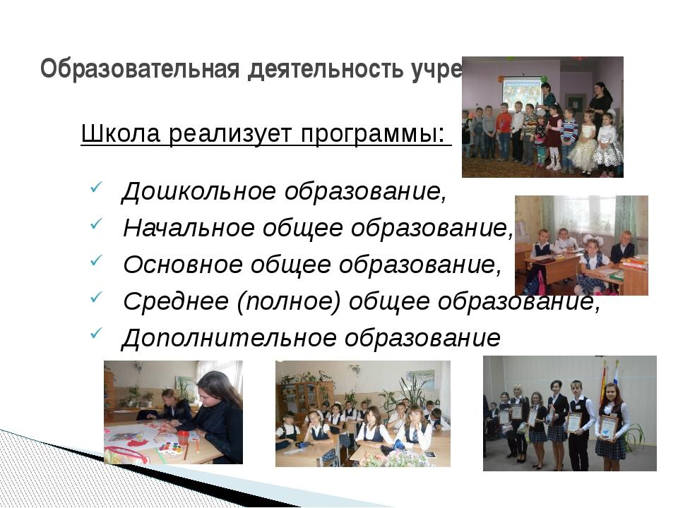 Образовательная деятельность учреждения Школа реализует программы: Дошкольное...