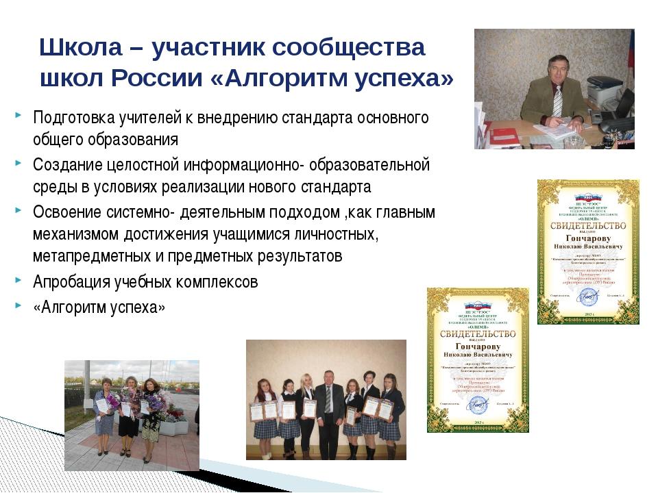 Школа – участник сообщества школ России «Алгоритм успеха» Подготовка учителей...