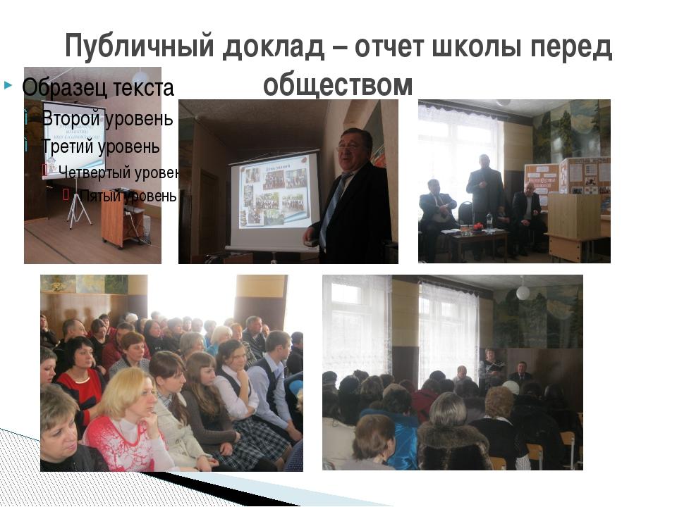 автор Гончаров Н.В. Публичный доклад – отчет школы перед обществом