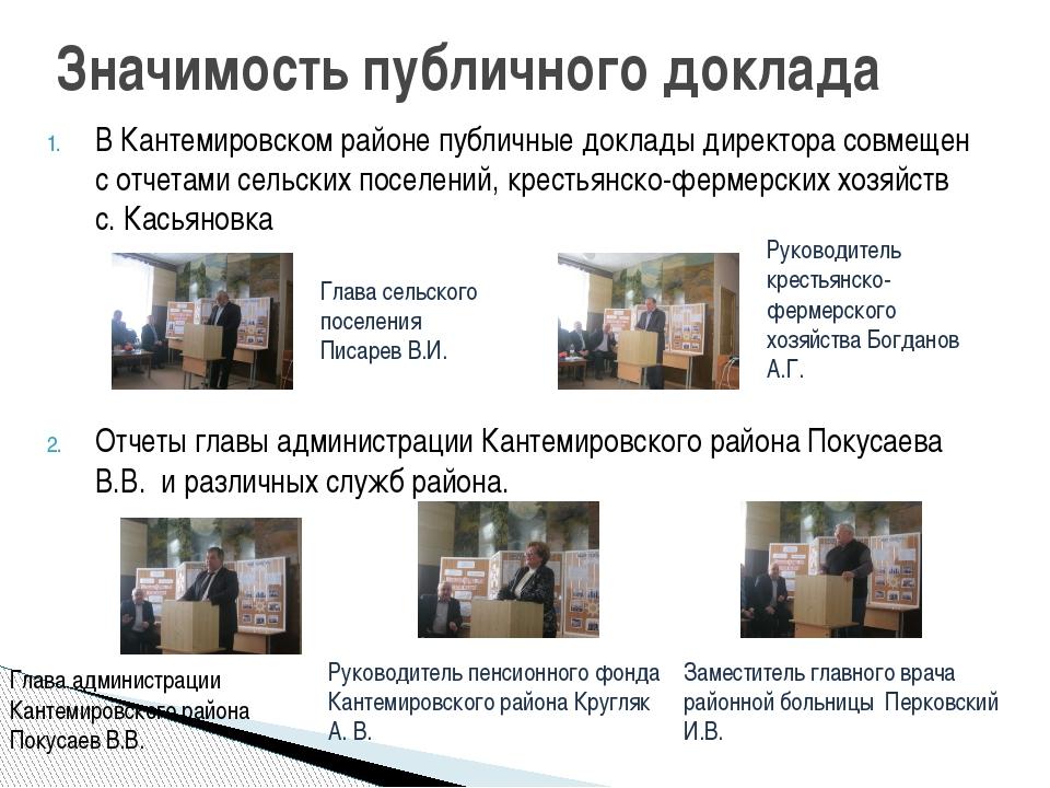 В Кантемировском районе публичные доклады директора совмещен с отчетами сельс...