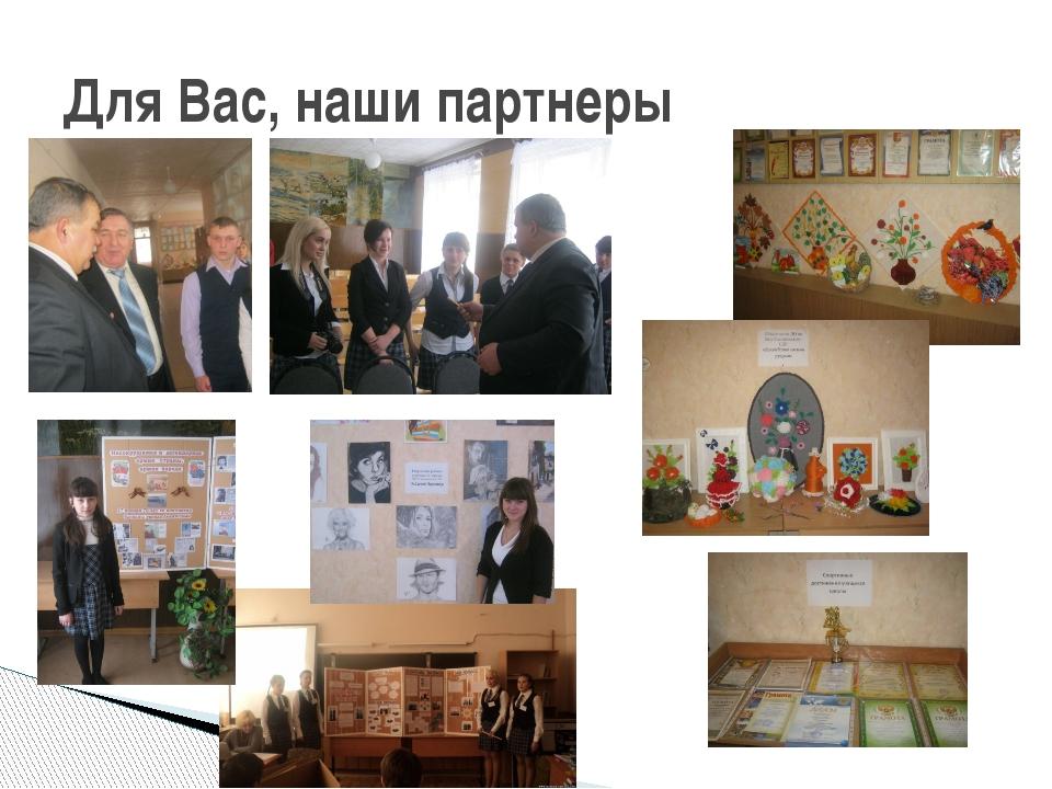 автор Гончаров Н.В. Для Вас, наши партнеры