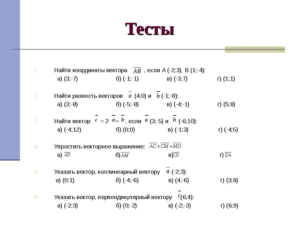 Решение задач по геометрии с векторами нормальное распределение случайной величины задачи и решения