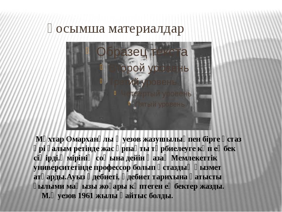 қосымша материалдар Мұхтар Омарханұлы Әуезов жазушылықпен бірге ұстаз әрі ға...