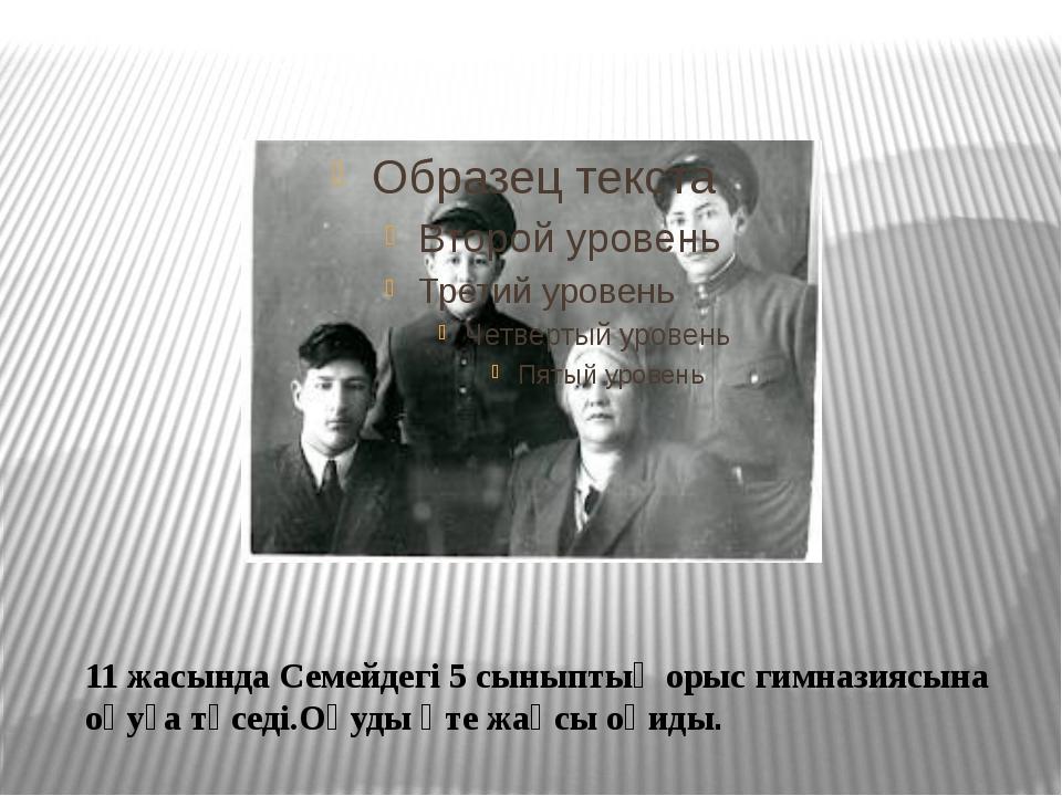 11 жасында Семейдегі 5 сыныптық орыс гимназиясына оқуға түседі.Оқуды өте жақ...