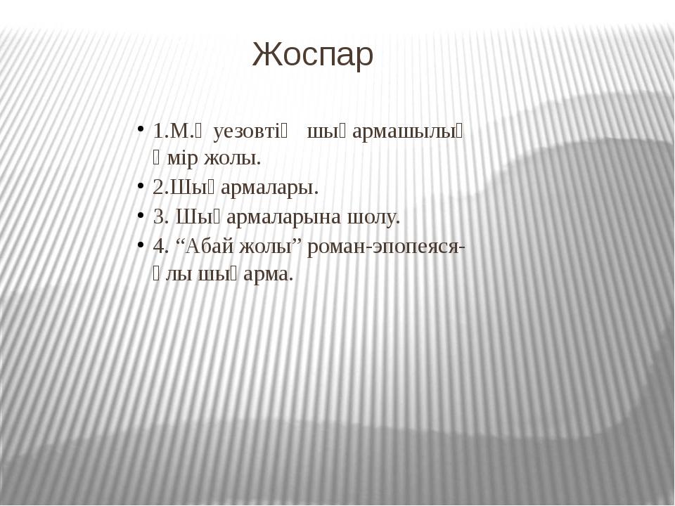 Жоспар 1.М.Әуезовтің шығармашылық өмір жолы. 2.Шығармалары. 3. Шығармаларына...