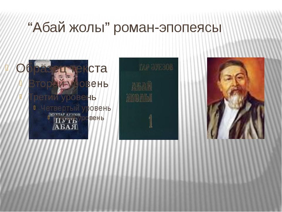 """""""Абай жолы"""" роман-эпопеясы"""