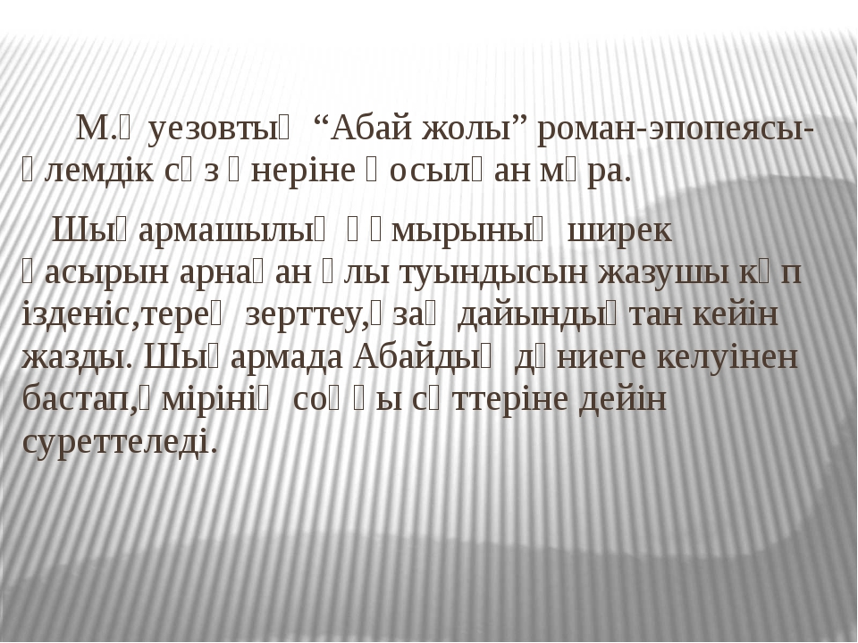 """М.Әуезовтың """"Абай жолы"""" роман-эпопеясы-әлемдік сөз өнеріне қосылған мұра. Шы..."""