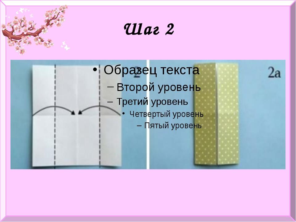 Шаг 2
