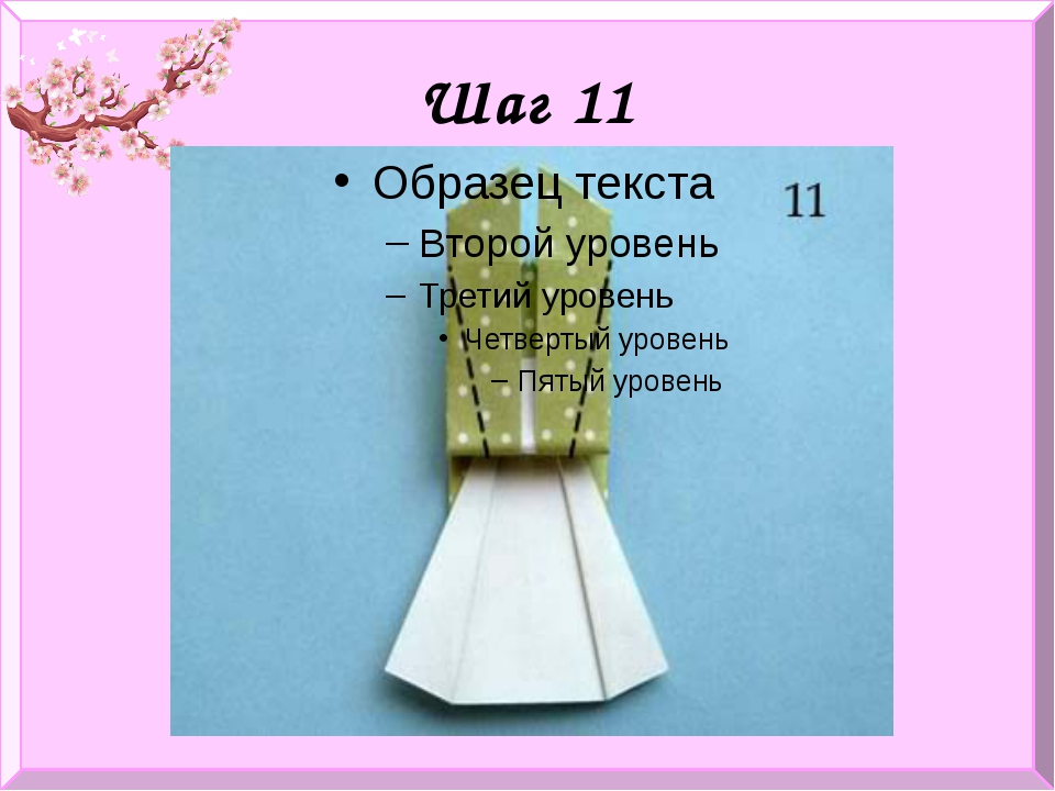 Шаг 11