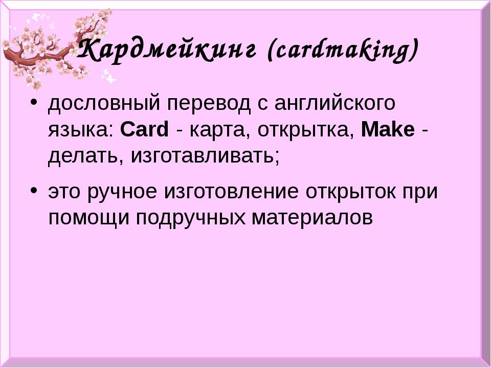 Кардмейкинг (cardmaking) дословный перевод с английского языка: Card- карта,...