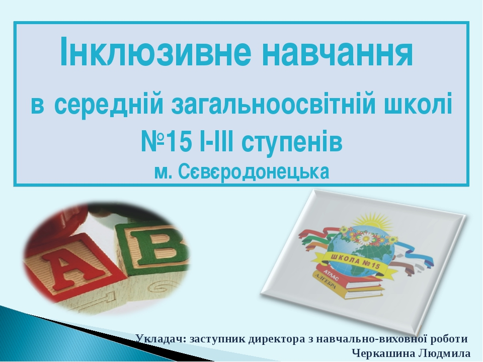 Інклюзивне навчання в середній загальноосвітній школі №15 І-ІІІ ступенів м. С...