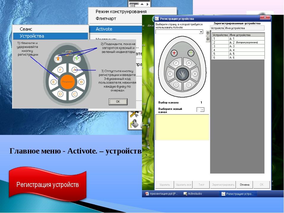 Главное меню - Activote. – устройства – появиться окно регистрации