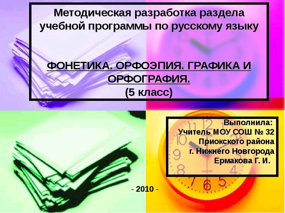 Методическая разработка раздела учебной программы по русскому языку ФОНЕТИКА....