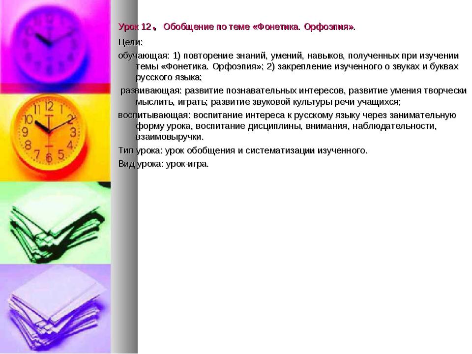 Урок 12. Обобщение по теме «Фонетика. Орфоэпия». Цели: обучающая: 1) повторен...