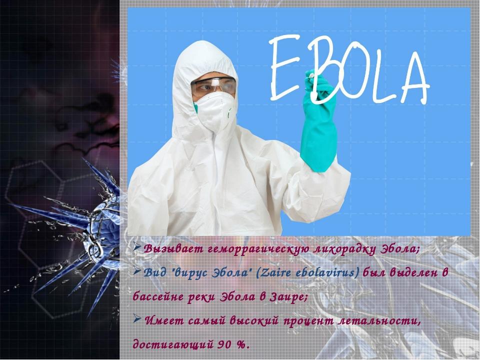 """Вызывает геморрагическую лихорадку Эбола; Вид """"вирус Эбола"""" (Zaire ebolavirus..."""