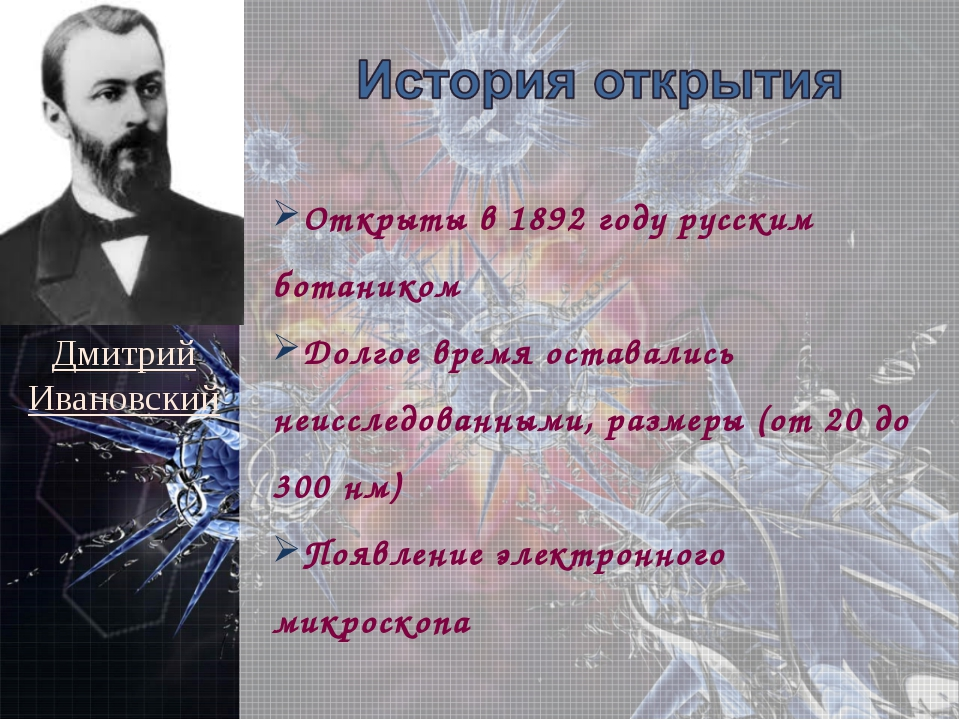 Дмитрий Ивановский Открыты в 1892 году русским ботаником Долгое время оставал...
