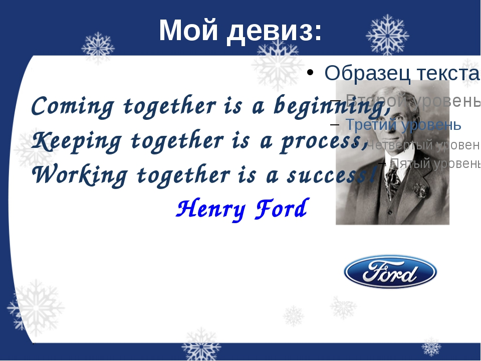 Мой девиз: Coming together is a beginning, Keeping together is a process, Wor...