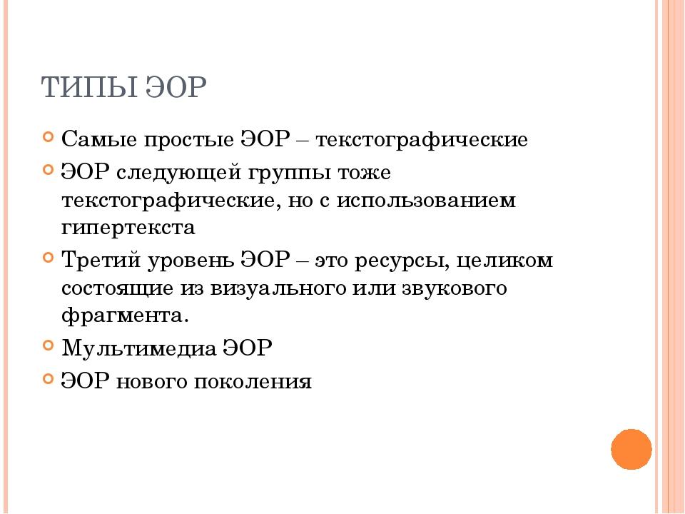 ТИПЫ ЭОР Самые простые ЭОР – текстографические ЭОР следующей группы тоже текс...