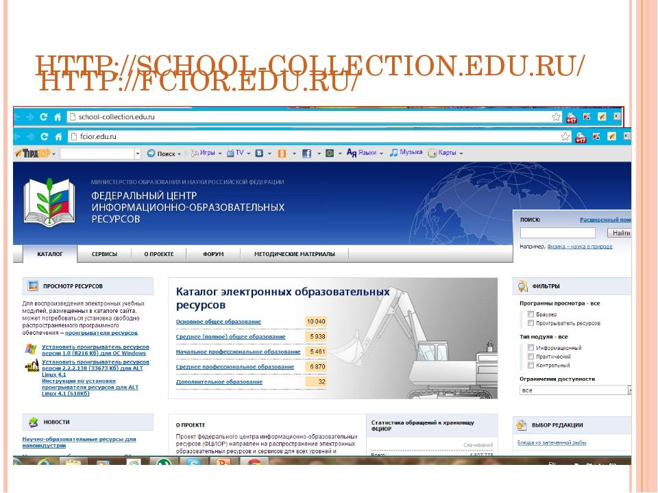 HTTP://SCHOOL-COLLECTION.EDU.RU/ HTTP://FCIOR.EDU.RU/