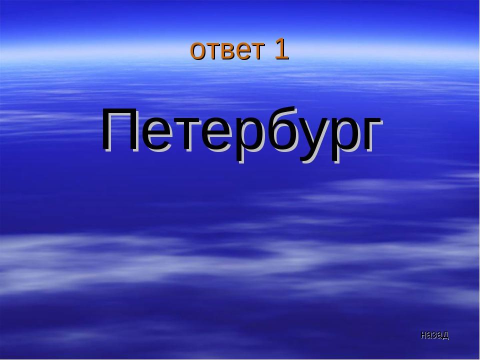 ответ 1 Петербург назад