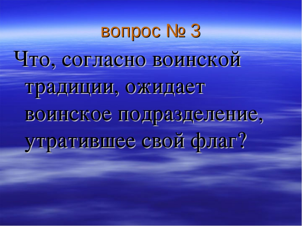 вопрос № 3 Что, согласно воинской традиции, ожидает воинское подразделение, у...