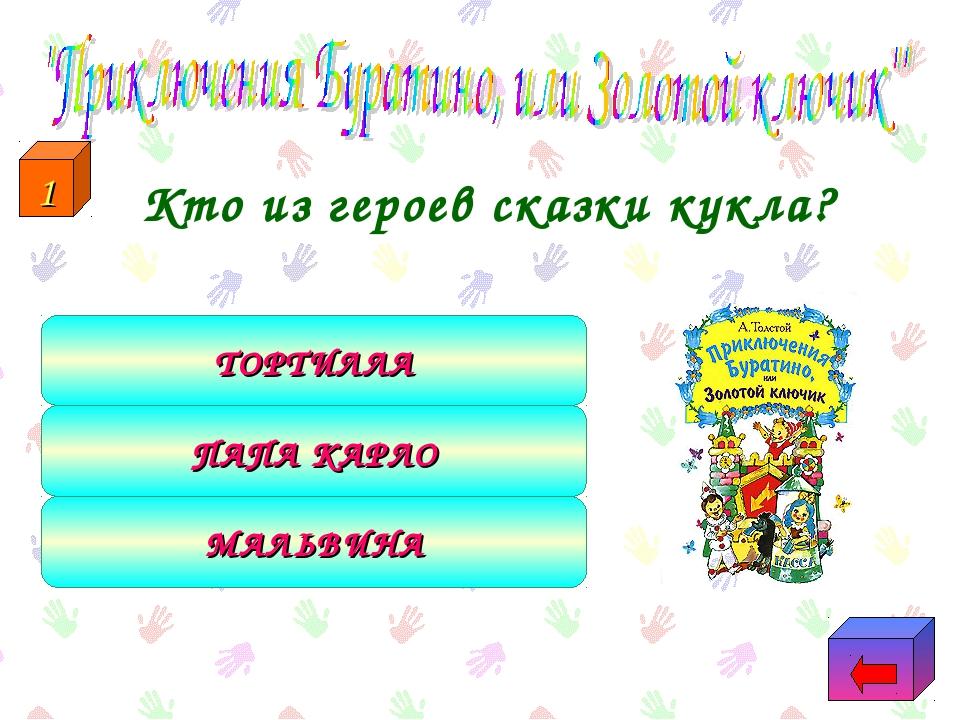Кто из героев сказки кукла? МАЛЬВИНА ПАПА КАРЛО ТОРТИЛЛА 1