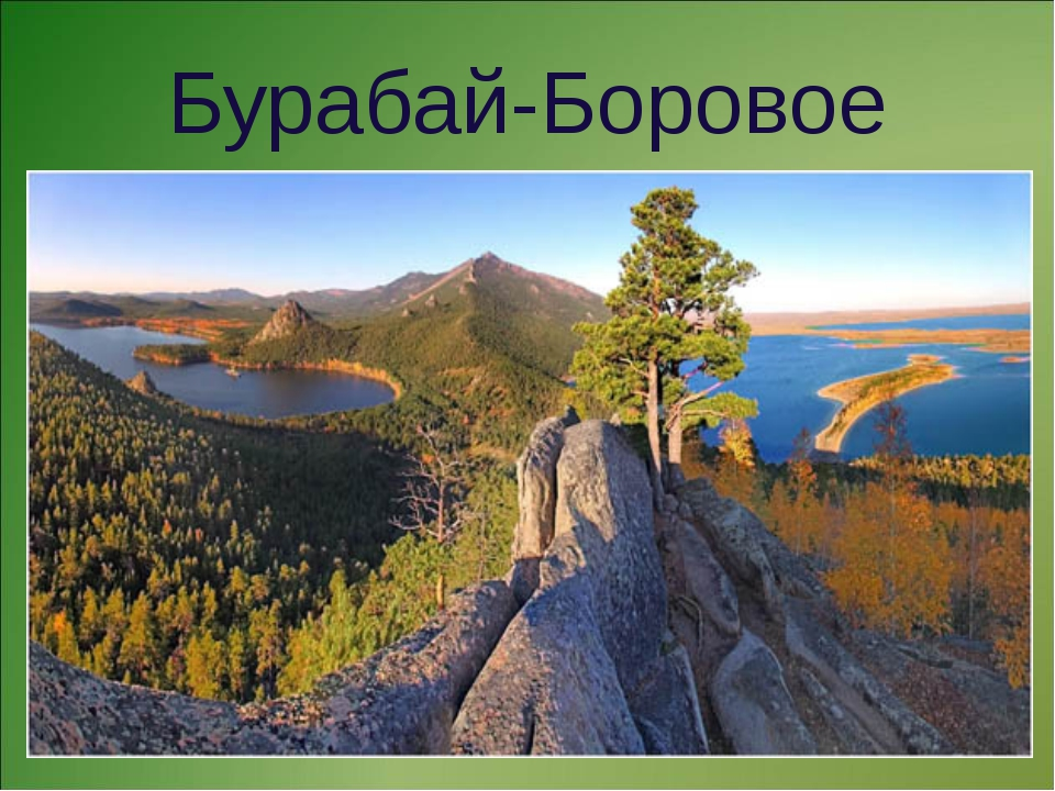 Бурабай-Боровое