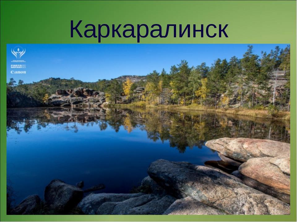 Каркаралинск