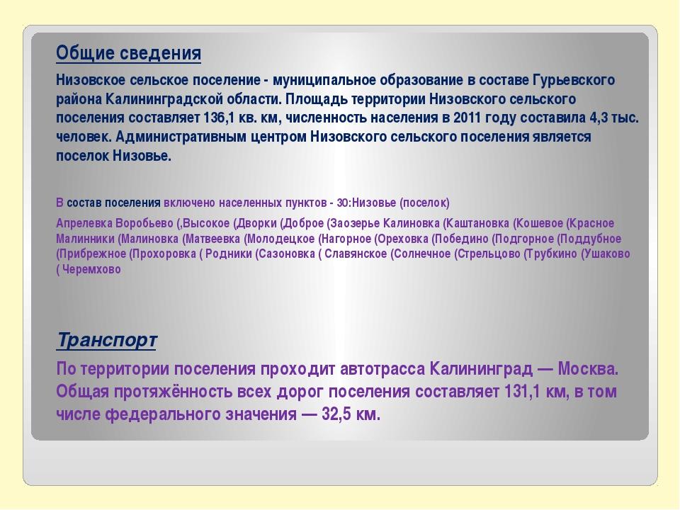 Общие сведения Низовское сельское поселение - муниципальное образование в со...