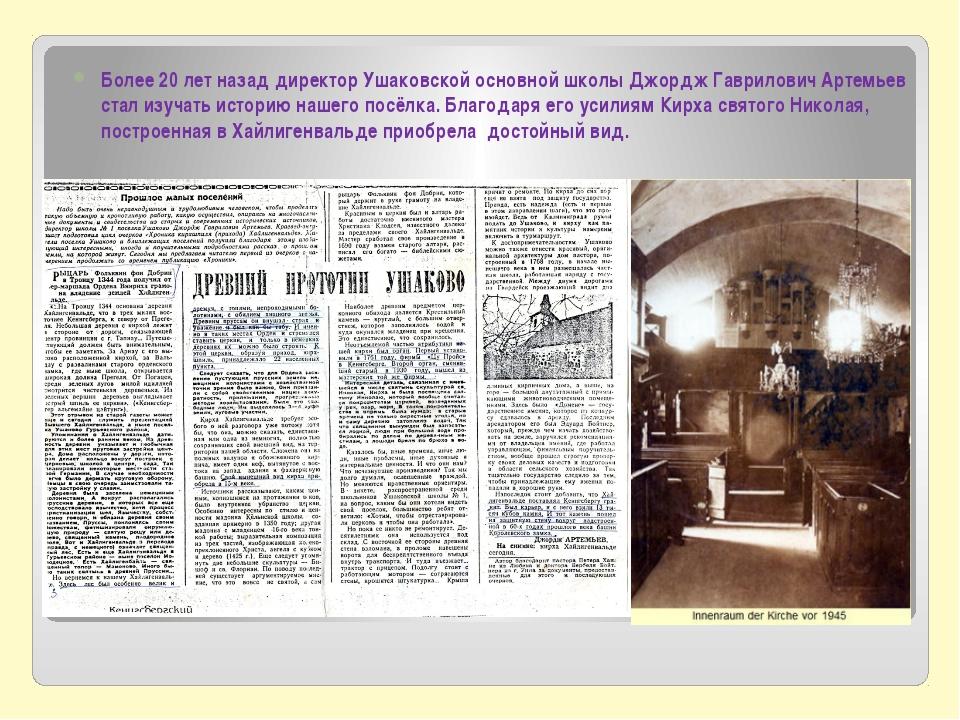 Более 20 лет назад директор Ушаковской основной школы Джордж Гаврилович Арте...