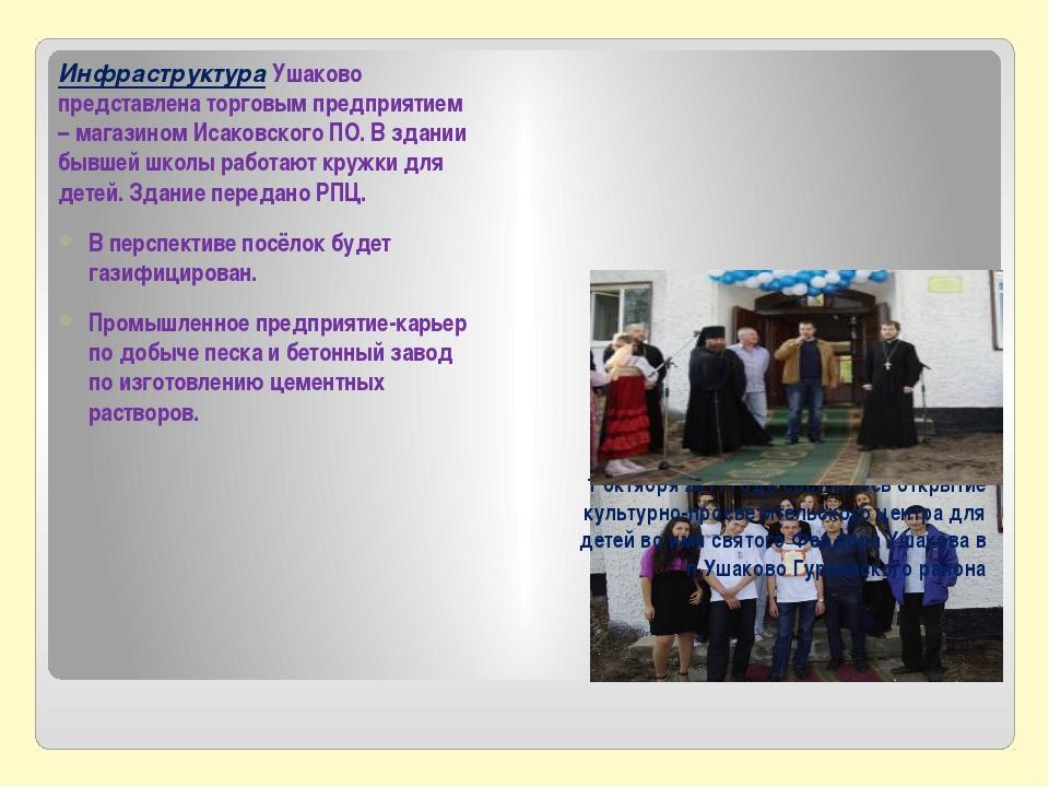 Инфраструктура Ушаково представлена торговым предприятием – магазином Исаков...