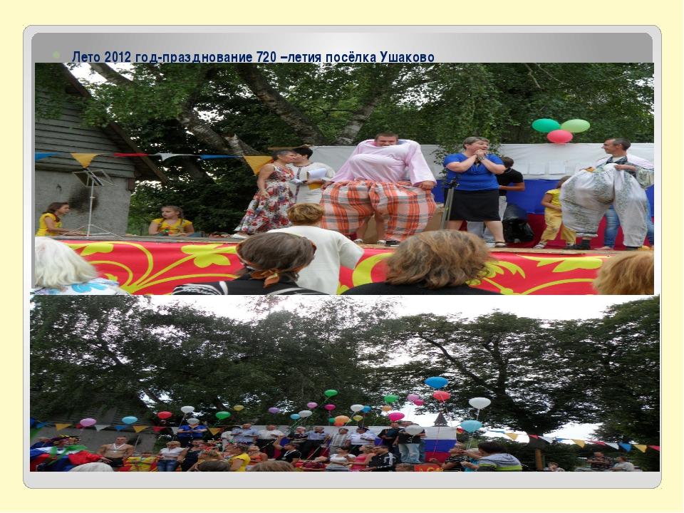 Лето 2012 год-празднование 720 –летия посёлка Ушаково