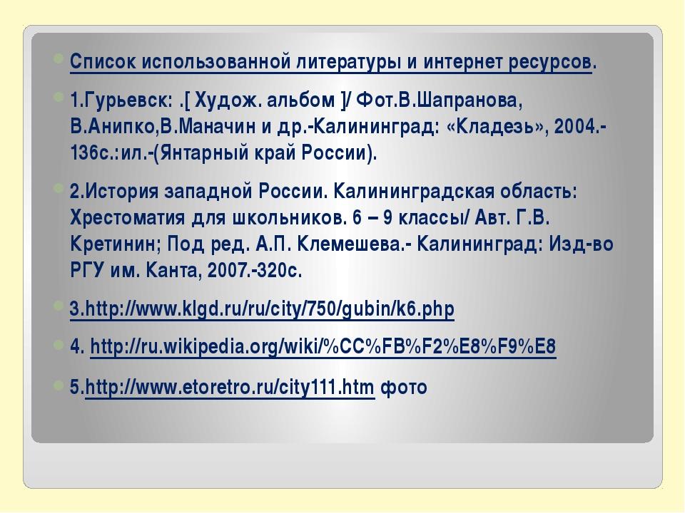 Список использованной литературы и интернет ресурсов. 1.Гурьевск: .[ Худож....