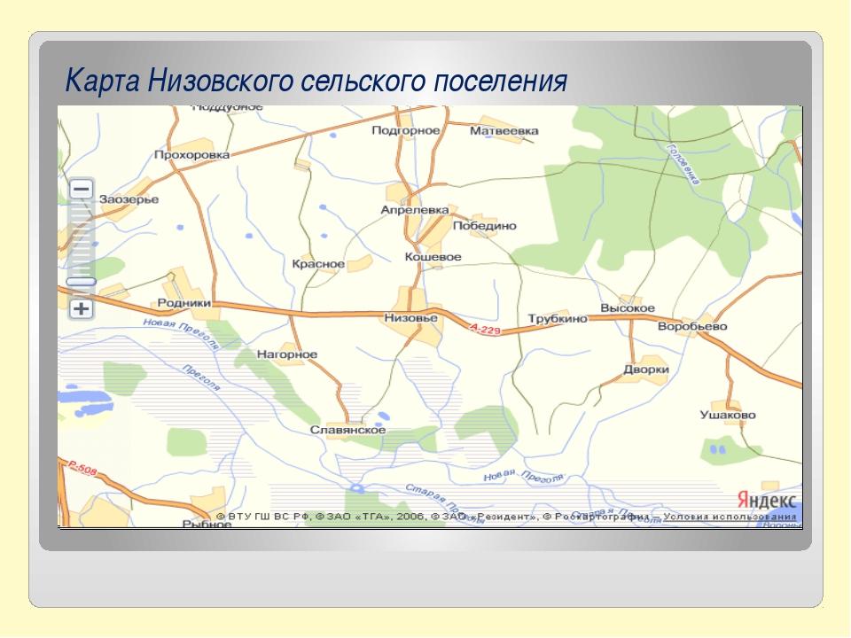 Карта Низовского сельского поселения