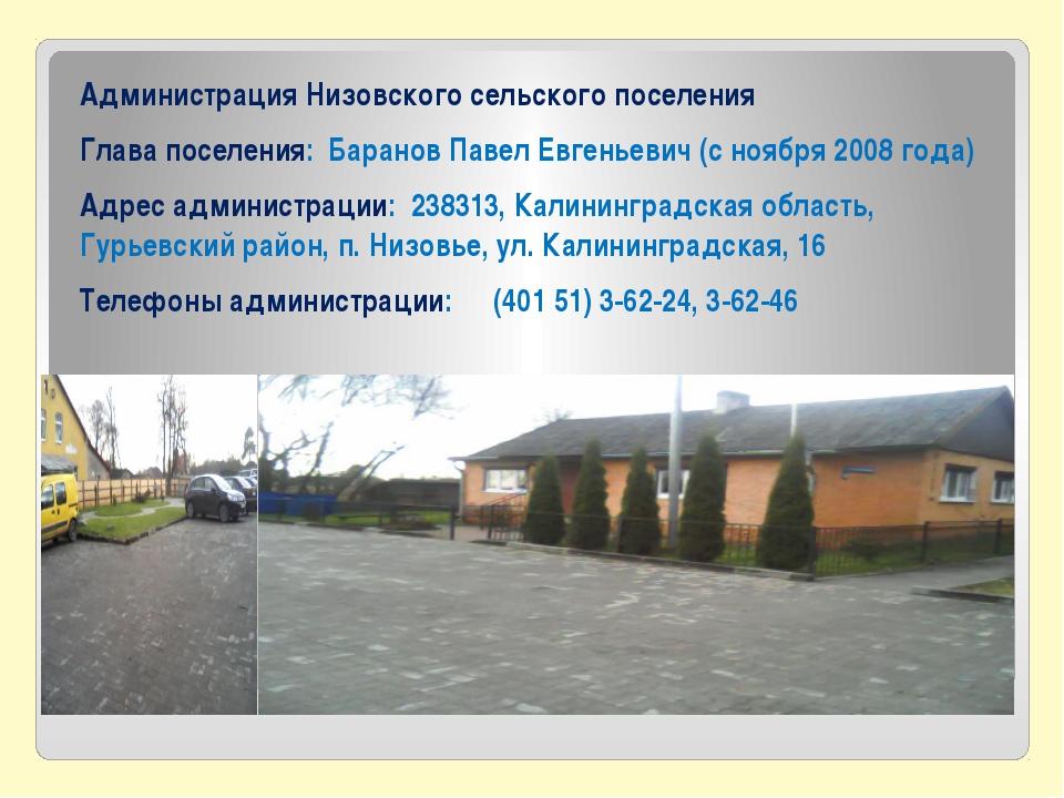 Администрация Низовского сельского поселения Глава поселения:Баранов Павел...