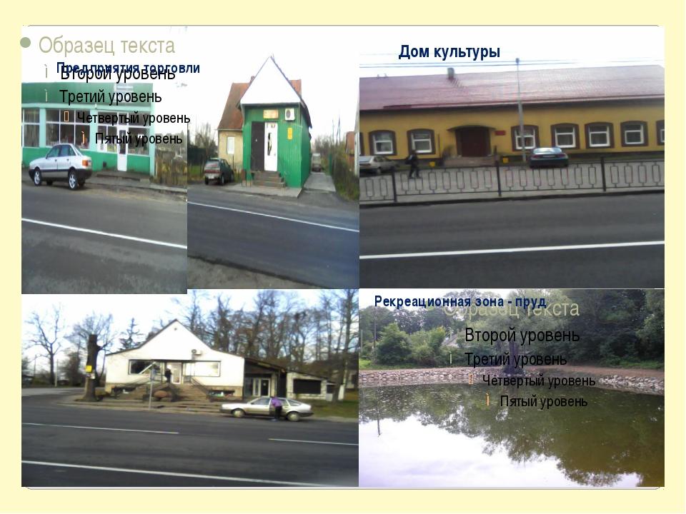 Дом культуры Предприятия торговли Рекреационная зона - пруд